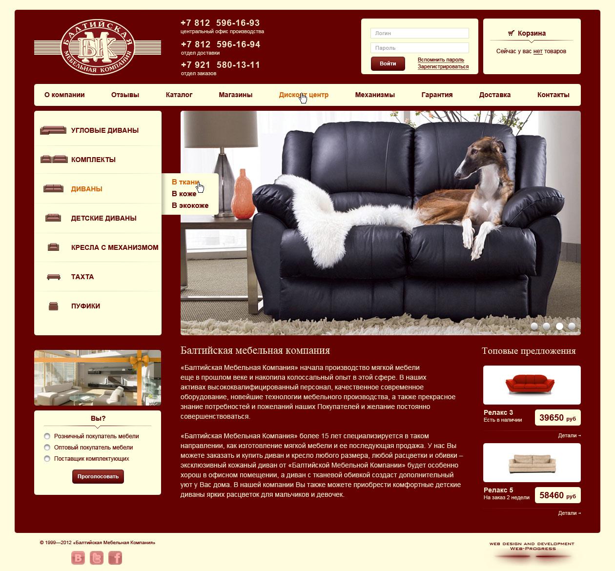 Балтийская мебельная компания веб-прогресс.